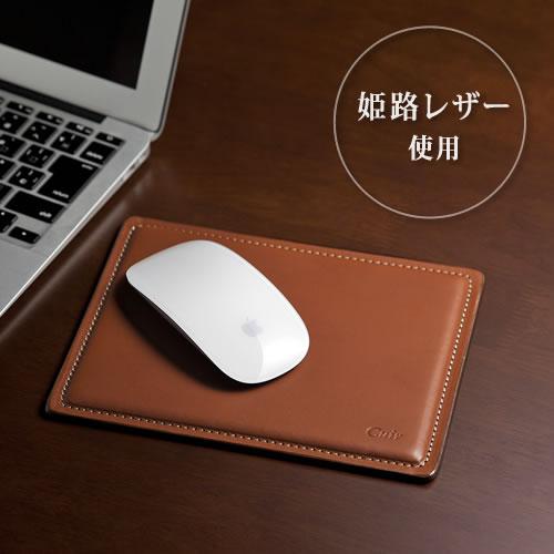 姫路レザーマウスパッド(日本製・おしゃれ・ブラウン)