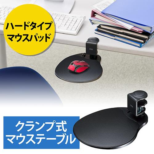 マウステーブル(360度回転・クランプ式・硬質プラスチックマウスパッド・ブラック)