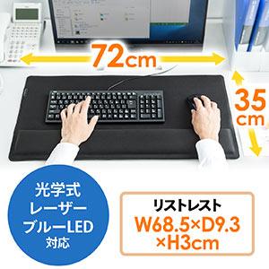 巨大マウスパッド(リストレスト・手首・肘疲労軽減・エルゴノミクス)