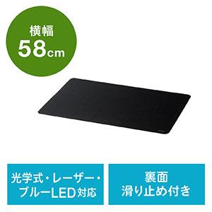 大型マウスパッド(幅58cm・奥行35cm・黒色・テレワーク・薄型・持ち運び・デスクマット・ゲーミング)