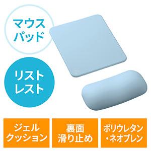 リストレスト付きマウスパッド(マウス用・手首・腱鞘炎防止・疲労軽減・クッション・ジェル・ブルー)