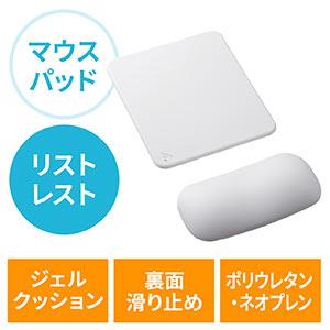リストレスト付きマウスパッド(マウス用・手首・腱鞘炎防止・疲労軽減・クッション・ジェル・ホワイト)