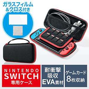 Nintendo Switch専用セミハードケース(Nintendo Switch・ガラスフィルム付き・クロス付き・セミハードケース・ブラック×レッド)