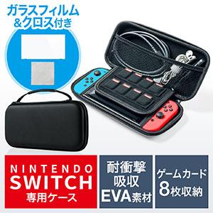 Nintendo Switch専用セミハードケース(Nintendo Switch・ガラスフィルム付き・クロス付き・セミハードケース)