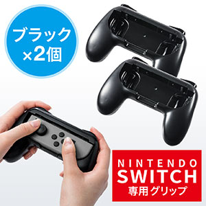 Nintendo Switch Joy-Con用 グリップ(ニンテンドースイッチ・ゲームパッド型グリップ・2個セット・ブラック)