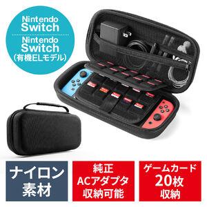 Nintendo Switchケース(Nintendo Switch・Nintendo Switch Lite・セミハードケース・ゲームカード20枚収納・大容量・取っ手付き)