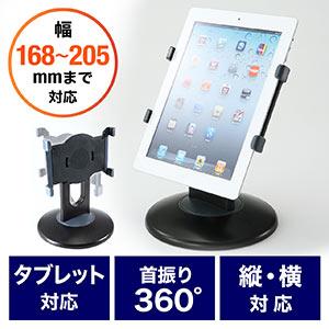 タブレットPCスタンド(回転・11インチ iPad Pro/iPad Air 第4世代/10.2インチ iPad 第8世代対応)