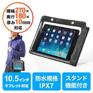 iPad・タブレットPC防水ケース(お風呂対応・10.5 iPad Pro・9.7インチiPad 2018・10インチ汎用・スタンド機能付)