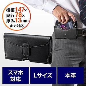 iPhone・スマートフォンベルトケース(iPhone 12/12 Pro 対応・本革・Lサイズ・ブラック)