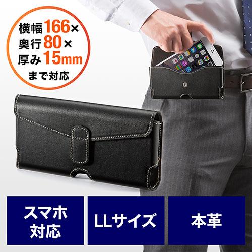 iPhone 12 ベルトケース(iPhone 12・12 Pro・12 Pro Max・本革・LLサイズ・ブラック)