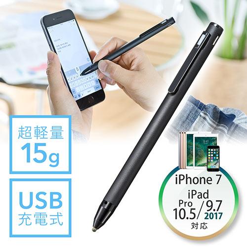 USB充電式タッチペン(スタイラスペン・iPhone・iPad・スマートフォン・タブレット・ペン先極細)