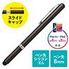 タッチペン(スタイラスペン・iPhone・iPad・タブレット・スライドキャップ・シリコン・クリップ付き)