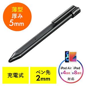充電式タッチペン(タッチペン・スタイラスペン・充電式・microUSB充電・iPhone・iPad・クリップ・スライド電源・薄型・ブラック)