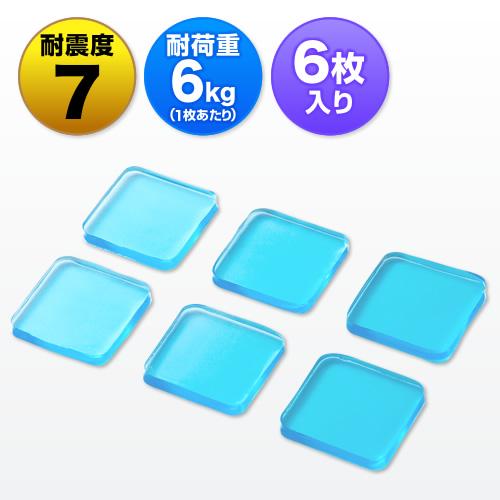 耐震マット(テレビ&パソコン転倒防止・ジェル・耐震度7・総耐荷重36kg・6枚入り)