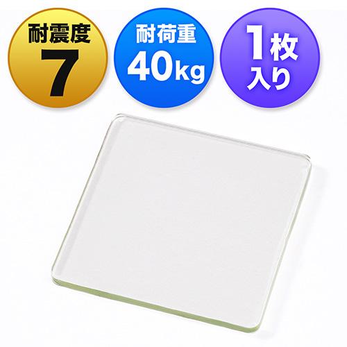 耐震ジェル(耐震マット・テレビ&パソコン対応・耐震度7・耐荷重40kg・クリア・透明・1枚入り)