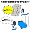 【転倒防止】冷蔵庫ストッパー(穴あけ不要・接着テープ設置・震度6強相当対応)
