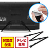 テレビ転倒防止ベルト(穴あけ不要・接着テープ設置・震度6強相当対応・52型以下対応)