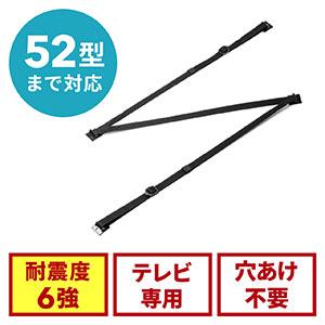 テレビストッパー(穴あけ不要・接着テープ設置・震度6強相当対応・52型以下対応)