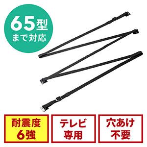 テレビストッパー(穴あけ不要・接着テープ設置・震度6強相当対応・65型以下対応)