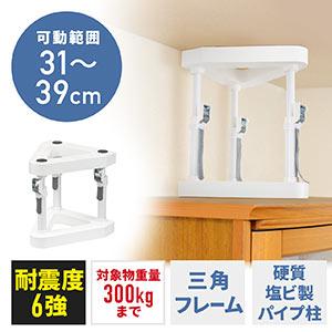 耐震突っ張り棒 面固定 可動範囲310~390mm 対象重量物300kg 工具不要