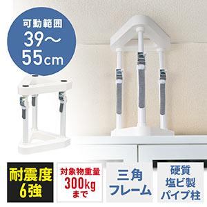 耐震突っ張り棒 面固定 可動範囲390~550mm 対象重量物300kg 工具不要