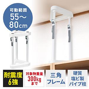 耐震突っ張り棒 面固定 可動範囲550~800mm 対象重量物300kg 工具不要