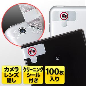 カメラ撮影禁止シール(セキュリティシール・スマートフォン・携帯電話・100枚)