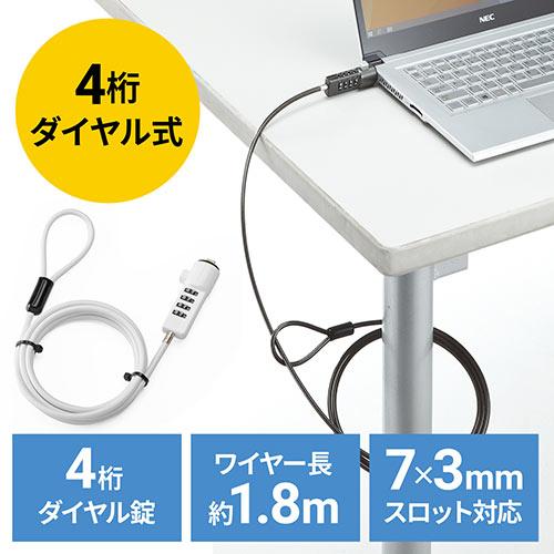【オフィスアイテムセール】セキュリティワイヤー(ダイヤル錠タイプ・ホワイト)