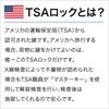 アウトレット:TSAロック南京錠(ダイヤル錠・4桁・アメリカ・ハワイ旅行)