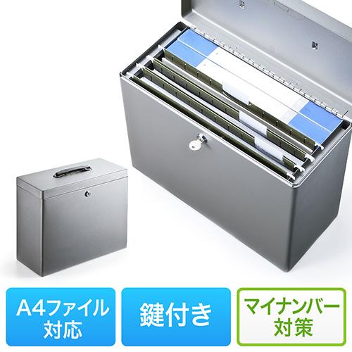 鍵付きファイルボックス(マイナンバー対策・取手付き・書類入れ・A4ファイル収納可能)