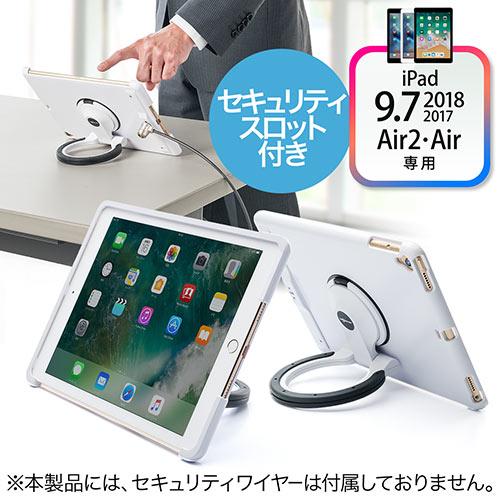 iPadセキュリティースタンド(9.7インチiPad Pro・9.7インチiPad(2018/2017)・iPad Air 2専用・盗難防止・角度調整・360度回転・取手付き・ホワイト)