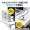 iPad・タブレットセキュリティワイヤー取り付け部品(両面テープ・ネジ止め・大型)