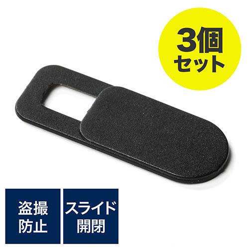 セキュリティカメラシール(WEBカメラ・インカメラ・パソコン・スマートフォン・スライド式・3個入り)