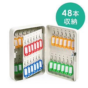 キーボックス(48本収納・壁固定・取っ手付き・オフィス鍵管理)