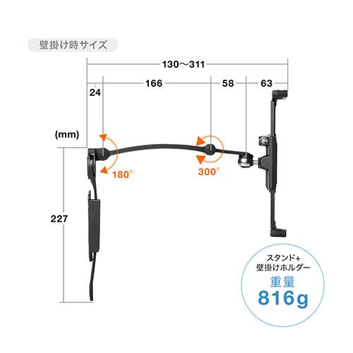 iPad・タブレットセキュリティスタンド(7.9~13インチ対応・角度調整・セキュリティスタンド・壁掛け)