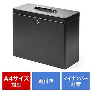 鍵付きファイルボックス(マイナンバー対策・取手付き・書類入れ・A4ファイル収納可能・セキュリティボックス・ブラック)