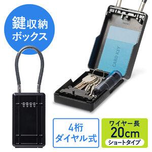 鍵収納ボックス(キーボックス・ダイヤル式・大型サイズ・ワイヤー式・ワイヤー長20cm・盗難防止)