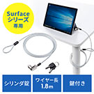 Surface用セキュリティワイヤー(シリンダ錠・ワイヤー長1.8m・Surface Pro7/6/2017/4/3/Surface Go2/Surface Go/Surface3)