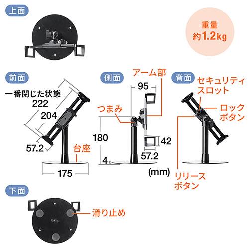 タブレットセキュリティ(タブレットスタンド・丸形台座・ワイヤー長1.8m・7~13インチ対応・厚み2.5cm・角度調整)