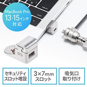 Macbook Proセキュリティ(13インチ/15インチMacBook Pro・A2251・A2289・A2338・A2159・A1708・A1707・A1990・3×7mmスロット)