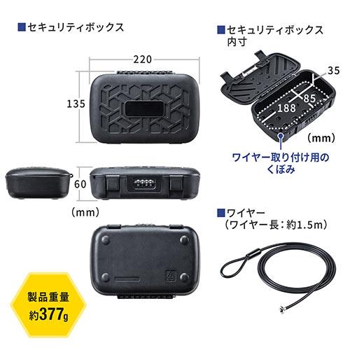 セキュリティボックス(貴重品ボックス・鍵収納ボックス・キーボックス・4桁ダイヤル錠・ワイヤー取り付け)