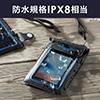 iPhone XSスマートフォン対応 小物ポケット付き防水ケース(ストラップ付属・防水ポーチ・小銭/カード収納対応・IPX8)