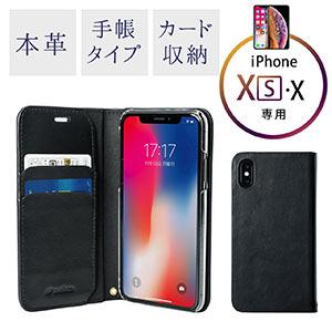 iPhone X/XS ケース(手帳型・本革使用・カード収納・ストラップ対応・ブラック)