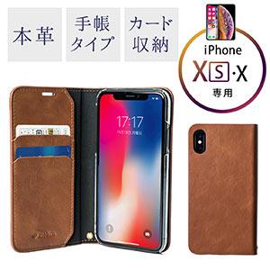 iPhone X/XS ケース(手帳型・本革使用・カード収納・ストラップ対応・ブラウン)