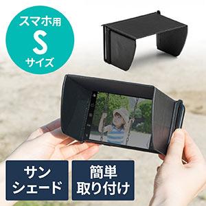 iPhone・スマートフォン用遮光フード(サンシェード・屋外用・日焼けフード・日光時見やすく・Sサイズ)