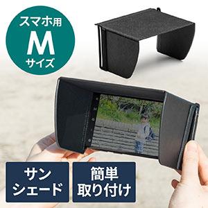 iPhone・スマートフォン用遮光フード(サンシェード・屋外用・日焼けフード・日光時見やすく・Mサイズ)