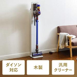 ダイソン掃除機スタンド 壁寄せ 収納 立てかけ 充電スタンド Dyson Micro 1.5kg/Micro 1.5kg Pro/V7/V8/V10/V11対応 木目 ホワイト