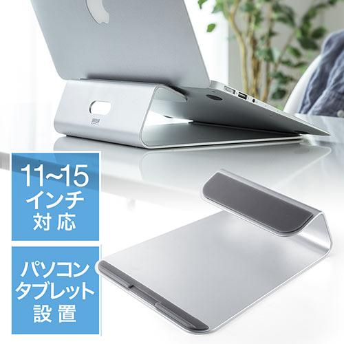 ノートPCスタンド(冷却・アルミ・iPad/タブレット対応・11~15インチ対応)