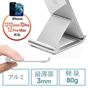 スマートフォン・タブレット用アルミスタンド(折りたたみ・角度調整・マルチアングル対応・スマホスタンド)