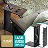 ソファサイドテーブル(デスクサイドテーブル・USB充電器収納タイプ・天然木/スチール使用・ブラック)
